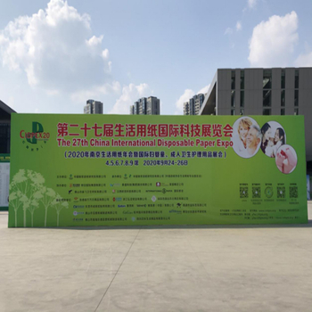UPG team visit The 27th China International Disposable Paper Expo